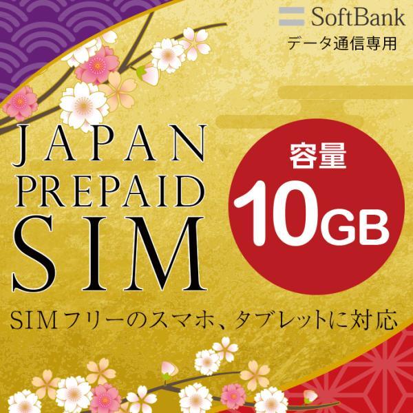プリペイドsim 日本 softbank プリペイドsimカード simカード プリペイド sim card 10GB 最大180日 マルチカットsim MicroSIM NanoSIM ソフトバンク 1kk