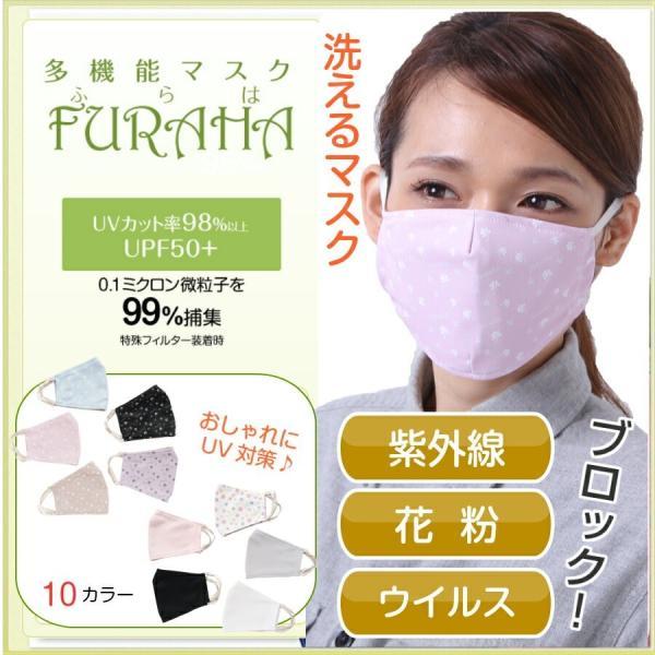 多機能 UVマスク ふらは 高性能フィルター付 洗えるマスク 紫外線対策グッズ 日焼け防止 日本製 ピンク 花柄 子供用 pm2.5 送料無料 White Beauty|white-beauty