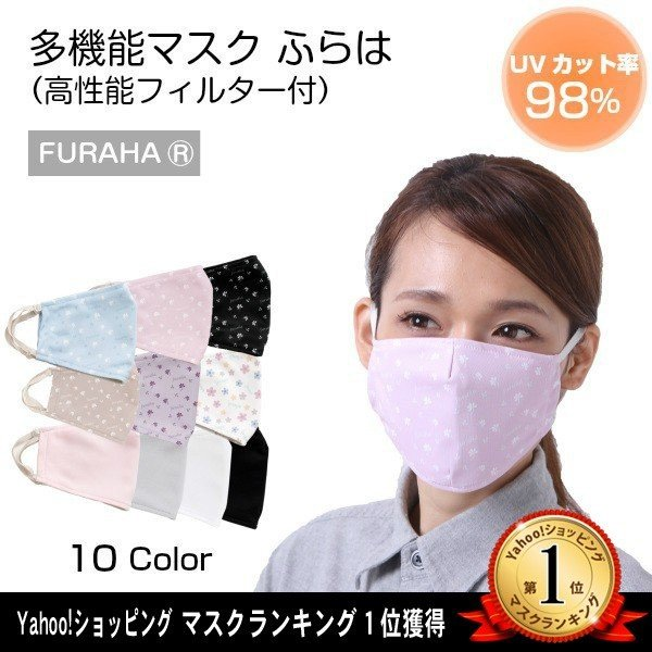 多機能 UVマスク ふらは 高性能フィルター付 洗えるマスク 紫外線対策グッズ 日焼け防止 日本製 ピンク 花柄 子供用 pm2.5 送料無料 White Beauty|white-beauty|02