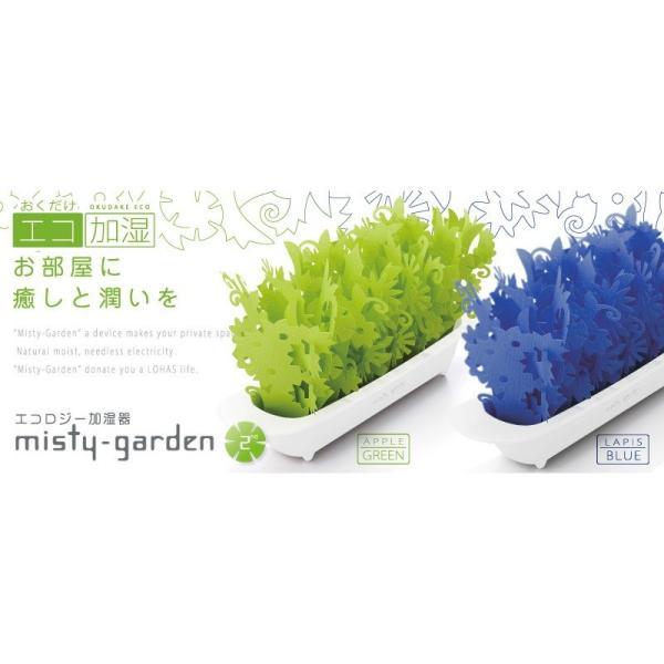 ミクニ エコ加湿器 ミスティガーデン2nd(セカンド) アップルグリーン U602-01