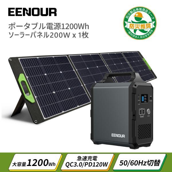 ポータブル電源ソーラーパネル120wセット防災ソーラーバッテリー充電器停電対策1200Whバッテリー充電器ソーラー充電発電機EE