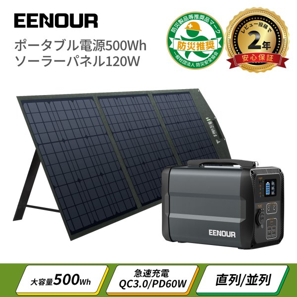 「20,000円OFF&10倍・5/14」ポータブル電源災害対策EB50135000mAh500Whソーラーパネル120w発電機
