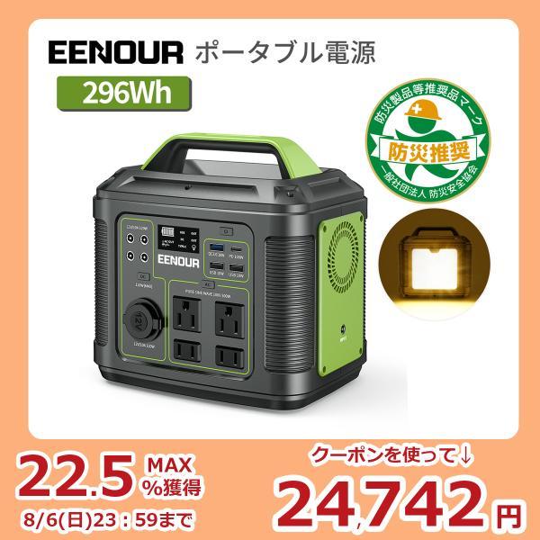 「10,000円OFF&10倍・5/14」ポータブル電源80000mAh600W296WhPD100wPD100W双方向充電ソー