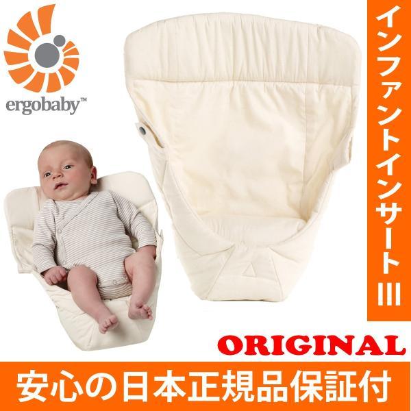 エルゴベビー インファントインサートIII オリジナルナ チュラル 新生児用パッド 正規品 CKEGIIANATV3|whitebear-family