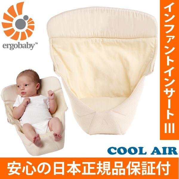 エルゴベビー インファントインサートIII クールエア ナチュラル 新生児用パッド 正規品 CKEGIIPCMNATV3 whitebear-family