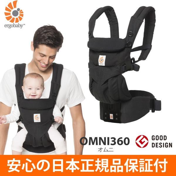 エルゴベビー 抱っこひも  OMNI(オムニ) 360 ベビーキャリア ブラック CREGBCS360BLK ベビーウエストベルト付き 正規品 whitebear-family