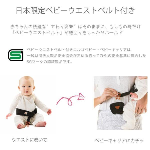 エルゴベビー 抱っこひも  OMNI(オムニ) 360 ベビーキャリア ブラック CREGBCS360BLK ベビーウエストベルト付き 正規品 whitebear-family 06