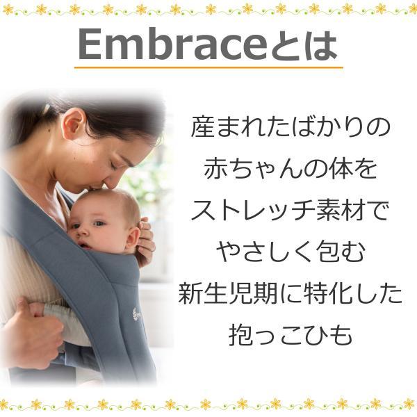 送料無料 エルゴベビー 抱っこひも EMBRACE エンブレース ベビーキャリア 正規代理店2年間保証付|whitebear-family|02