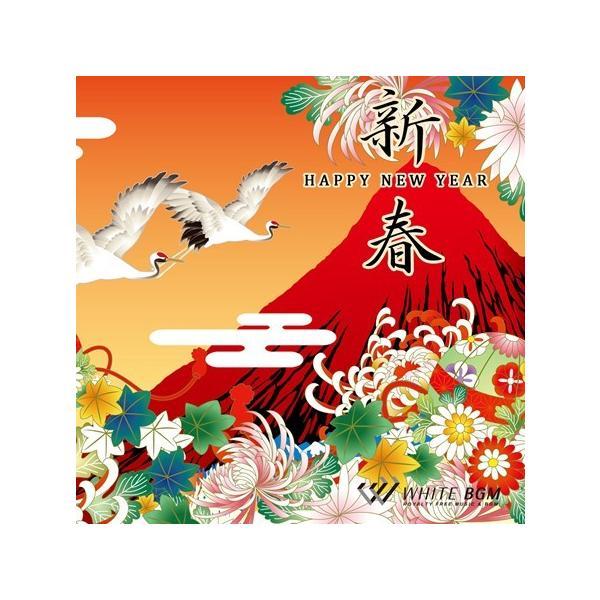 著作権フリーCD BGM 店内 音楽 イベント <名曲>新春 -HAPPY NEW YEAR-(4024)
