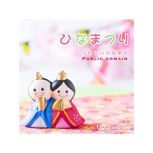 著作権フリーCD BGM 店内 音楽 イベント <名曲>ひなまつり -うれしいひな祭り-(4028)