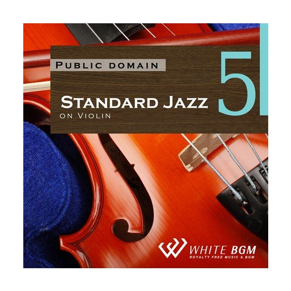 著作権フリーCD BGM 店内 音楽 <名曲>スタンダードジャズ5 -バイオリン-(4047)