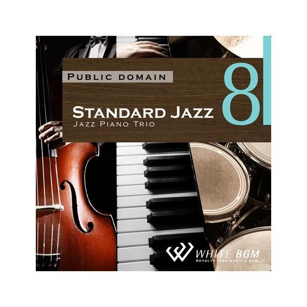 著作権フリーCD BGM 店内 音楽 <名曲>スタンダードジャズ8 -ジャズピアノトリオ-(4098)