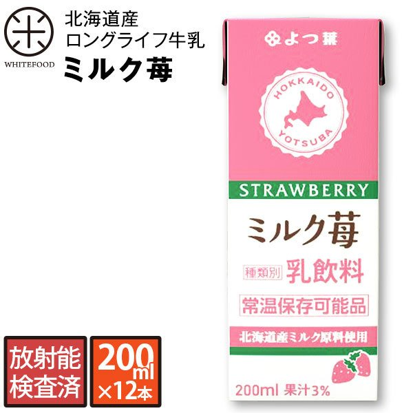 北海道産 ロングライフ牛乳(ミルク苺) 200ml×12本 放射能検査済み 北海道生乳100% 長期保存可能 牛乳 ミルク 放射線 北海道 常温