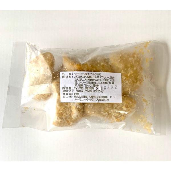 【冷凍】プラントベースチキンナゲット(植物性代替肉のナゲット)|whitehole|03