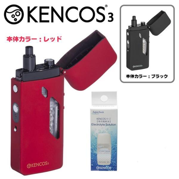 水素 吸入 ポータブル水素ガス吸引具 ケンコス3+【電解液】※代引き不可|whitestartokyo-shop