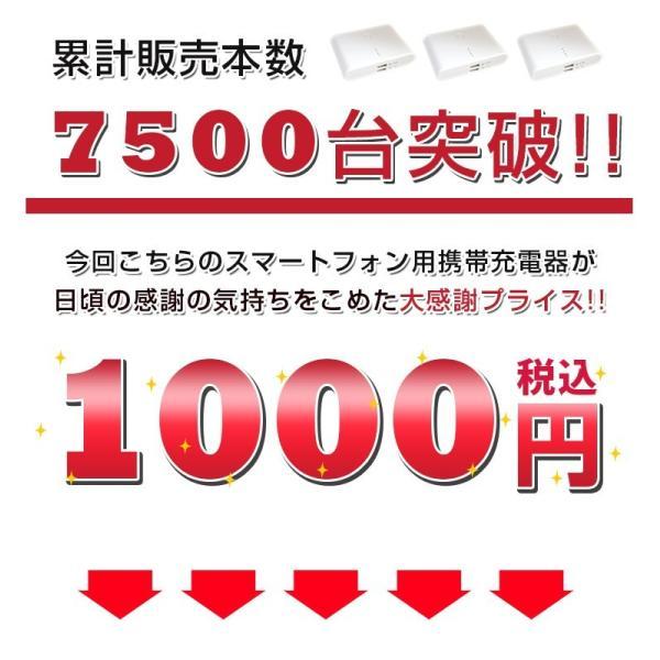モバイルバッテリー 大容量 12000mAh モバイルバッテリー 充電器 iPhone スマホ 携帯充電器 急速 軽量 携帯 バッテリー アイフォン 7 iPhone7 アイコス iqos wholesale-market-com 04