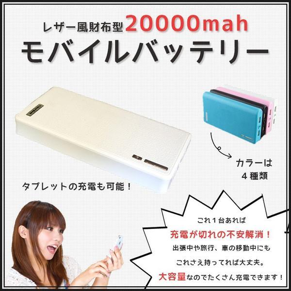 モバイルバッテリー 大容量 財布型レザー調 20000mAh スマホ 充電器 軽量 iPhone スマートフォン 携帯充電器 アンドロイド|wholesale-market-com