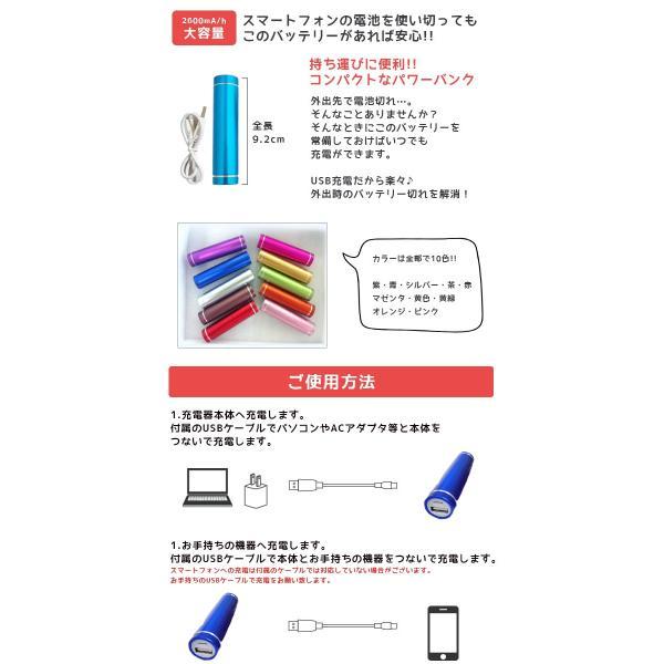 モバイルバッテリー 小型 軽量 2600mAh 充電器 iPhone スマホ 対応 コンパクト 携帯充電器 急速充電 大容量 バッテリー アイフォン アウトレット アイコス iqos|wholesale-market-com|02