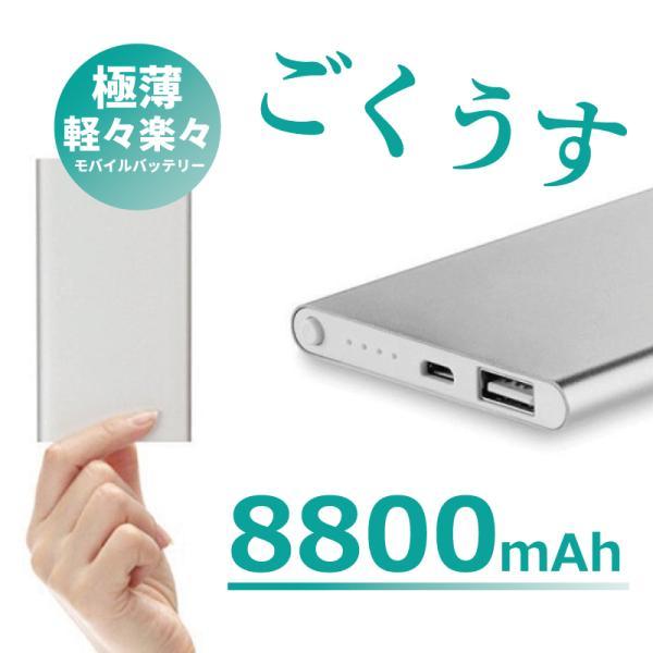 モバイルバッテリー 大容量 薄型 8800mAh スマホ携帯充電器 軽量 iPhone 8 x 6 7 S plus Galaxy アウトレット ポケモンGO アイコス iqos|wholesale-market-com