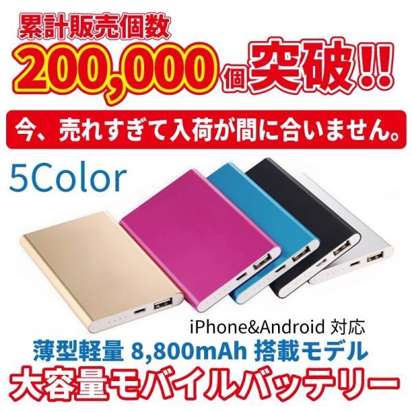 モバイルバッテリー 大容量 薄型 8800mAh スマホ携帯充電器 軽量 iPhone 8 x 6 7 S plus Galaxy アウトレット ポケモンGO アイコス iqos|wholesale-market-com|02