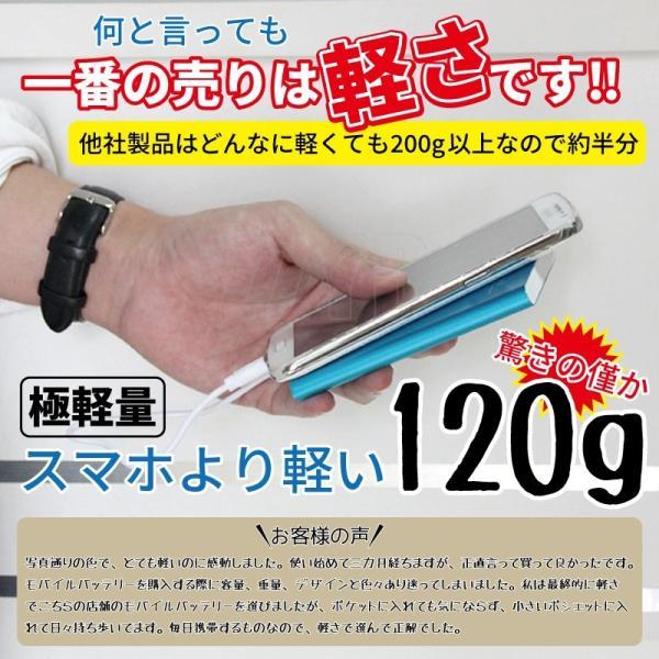 モバイルバッテリー 大容量 薄型 8800mAh スマホ携帯充電器 軽量 iPhone 8 x 6 7 S plus Galaxy アウトレット ポケモンGO アイコス iqos|wholesale-market-com|06