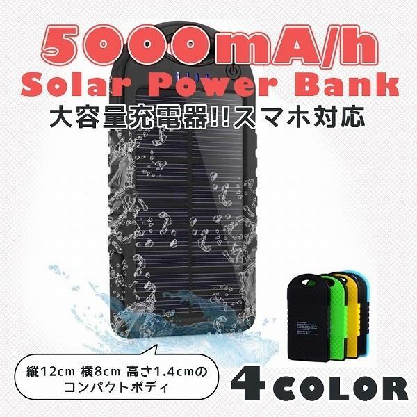 モバイルバッテリー大容量ソーラーパネル5000mAh軽量薄型充電器iPhoneスマホLED急速充電アウトレットアウトドア防水耐衝