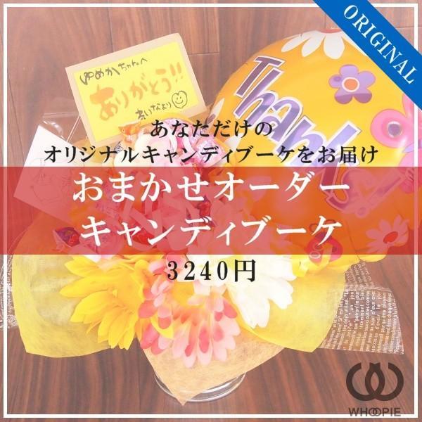 おまかせオーダー・キャンディブーケ 3240円