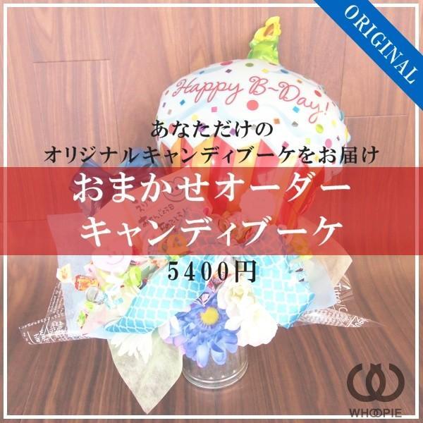 おまかせオーダー・キャンディブーケ 5400円