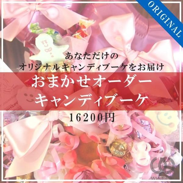 おまかせオーダー・キャンディブーケ 16200円