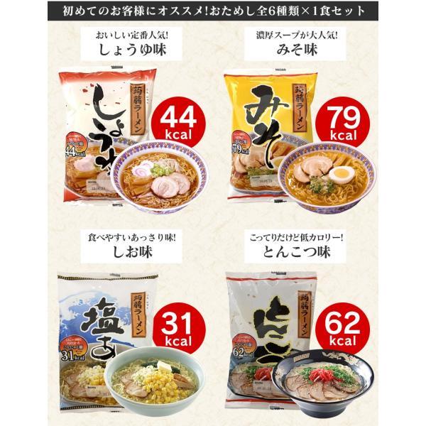 こんにゃくラーメン 蒟蒻ラーメン おためし6食セットこんにゃく麺  置き換え お試し 糖質制限ダイエット 糖質制限 ダイエット食品 お徳用  ローカロリー|wide02|12