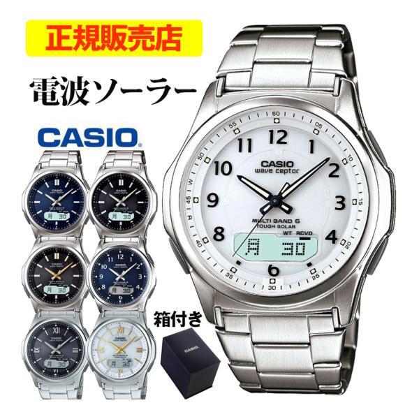 腕時計メンズ電波ソーラーカシオアナログ薄型見やすいおしゃれ男性用紳士日付曜日軽い薄いブランドCASIOギフト就職祝い
