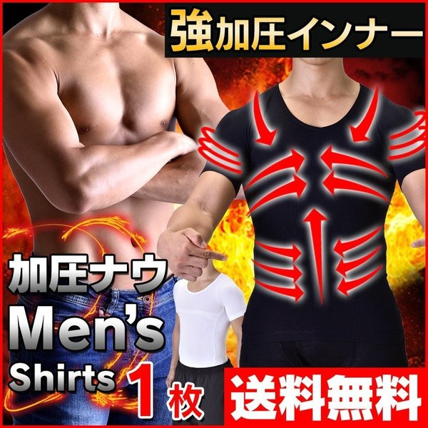 加圧シャツ メンズ 加圧下着 加圧インナー ダイエット コンプレッションウェア  Tシャツ 半袖 ハード  姿勢補正 猫背 wide02