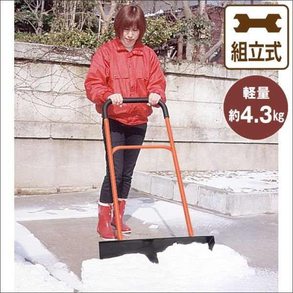 除雪機 雪かき 道具 雪押しくん ラッセル スノーダンプ スコップ 雪かき用具 キャスター付き