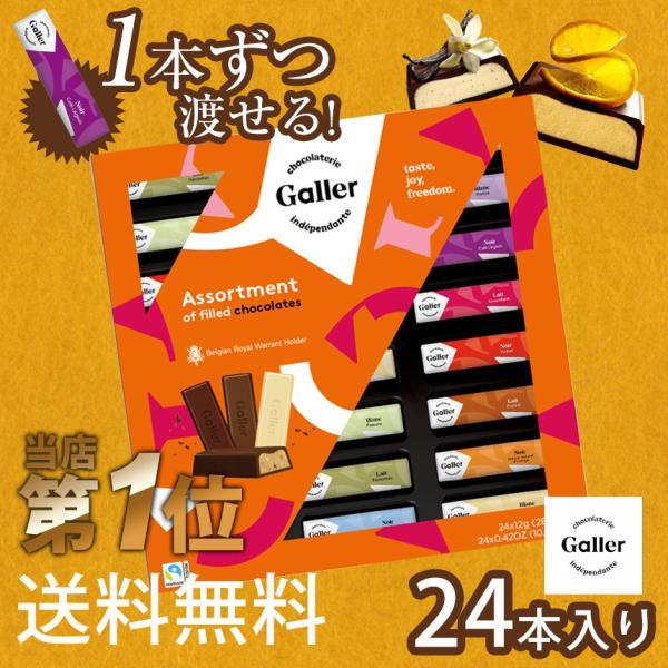 チョコレート ガレー お歳暮 クリスマス 24本