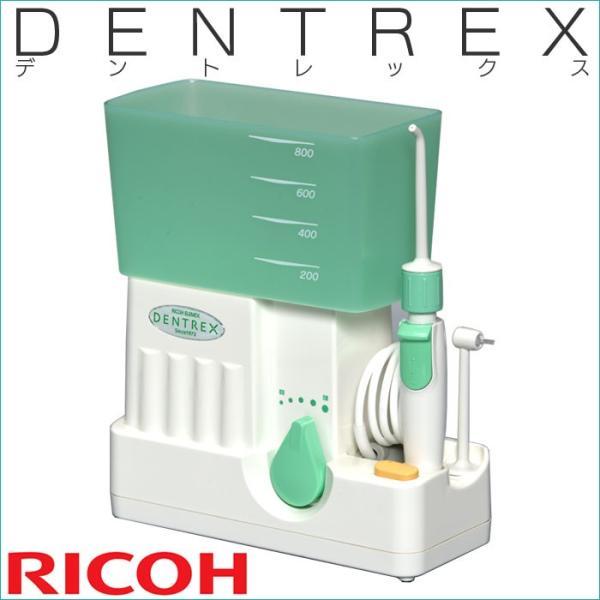 水圧 歯磨き はみがき デンタルケア ジェット 口腔 洗浄器 デントレックス リコー 口腔洗浄機 DENTREX ウォーターピック|wide02