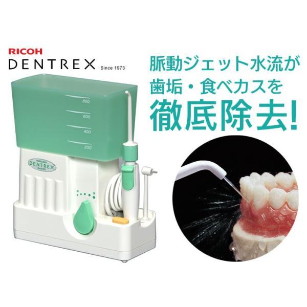 水圧 歯磨き はみがき デンタルケア ジェット 口腔 洗浄器 デントレックス リコー 口腔洗浄機 DENTREX ウォーターピック|wide02|02