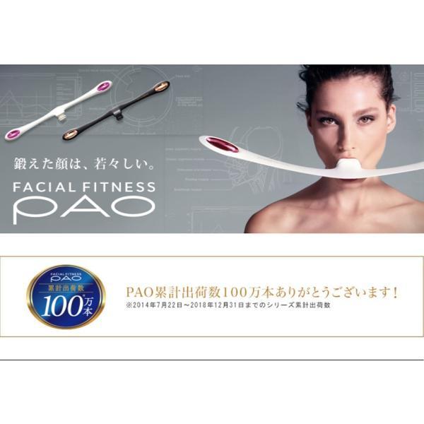 パオ PAO フェイシャルフィットネス MTG正規店販売店 FACIAL FITNESS  FF-PO1858F wide02 02