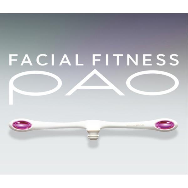 パオ PAO フェイシャルフィットネス MTG正規店販売店 FACIAL FITNESS  FF-PO1858F wide02 04