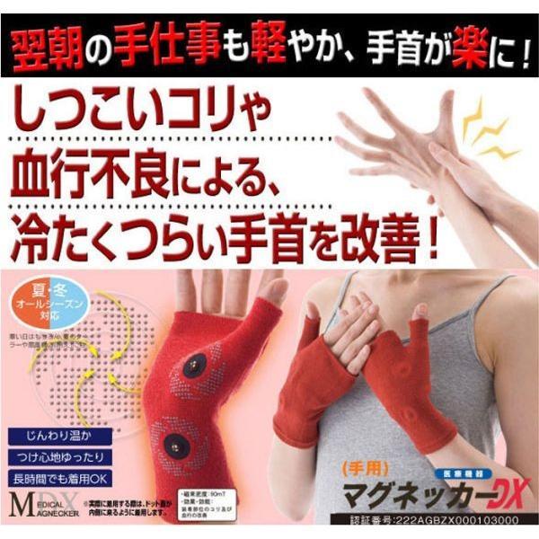 【1枚のみ】マグネッカー DX 手用 磁気 サポーター 0070-1060 レッド 赤 家庭用永久磁石磁気治療器|wide02|05