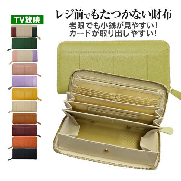 長財布レディース大阪ほんわかテレビで紹介レシートスッキリ財布大容量使いやすいコインスルー本革75564ギフト母の日実用的