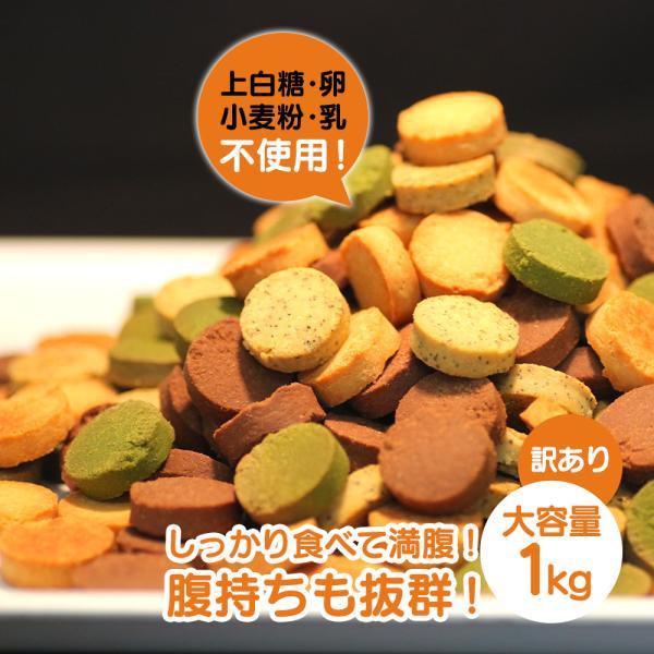 ダイエット食品お菓子おからクッキー1kg小麦粉不使用砂糖不使用グルテンフリー糖質制限訳あり国産4種1kgおやつ