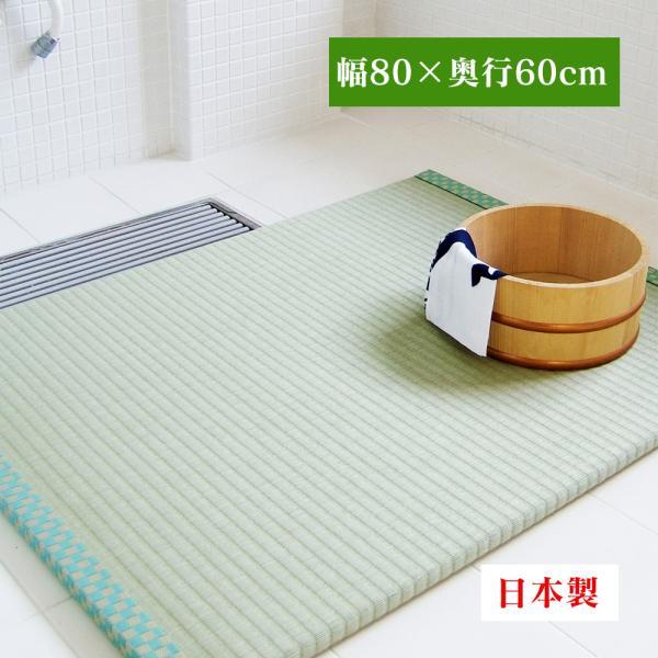 お風呂畳 日本製 お風呂の畳 浴座 よくざ 洗える畳 浴座 YOKUZA 新聞掲載 バス用品 たたみ 日本製 マット 消臭 防カビ 抗菌 浴室マット