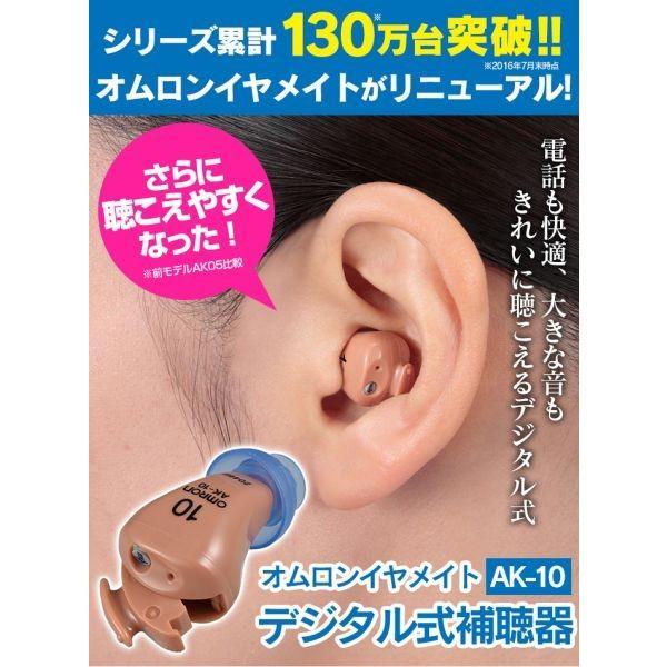 補聴器 オムロン補聴器 イヤメイトデジタル AK-10 ak10 日本製 デジタル式補聴器 耳穴 耳あな型 軽量 小型 電池式 電池6個付き 非課税 wide02 02