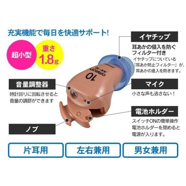 補聴器 オムロン補聴器 イヤメイトデジタル AK-10 ak10 日本製 デジタル式補聴器 耳穴 耳あな型 軽量 小型 電池式 電池6個付き 非課税 wide02 03