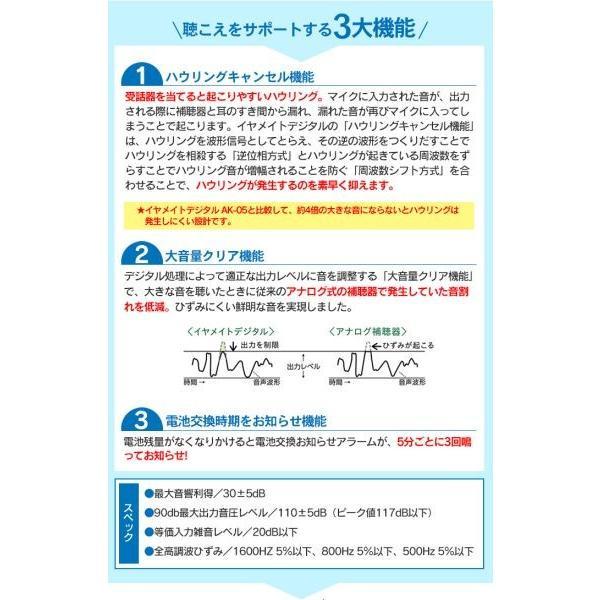 補聴器 オムロン補聴器 イヤメイトデジタル AK-10 ak10 日本製 デジタル式補聴器 耳穴 耳あな型 軽量 小型 電池式 電池6個付き 非課税 wide02 04
