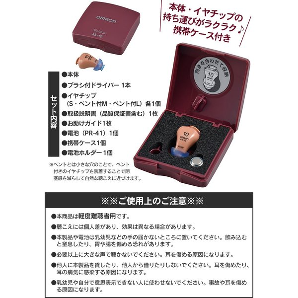 補聴器 オムロン補聴器 イヤメイトデジタル AK-10 ak10 日本製 デジタル式補聴器 耳穴 耳あな型 軽量 小型 電池式 電池6個付き 非課税 wide02 05