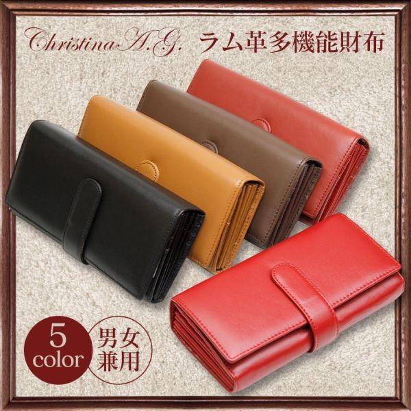財布 長財布 レディース 使いやすい 大容量 アコーディオン 本革 レザー 革 皮 カードがたくさん入る Chiristina A.G. ラム革 多機能財布 wide02