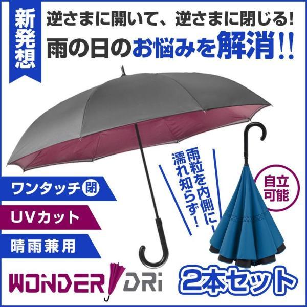 2本セット 傘 長傘 メンズ レディース 逆さ傘 ワンタッチ 80cm プレゼント 軽量 500g ワンダードリ 撥水 UVカット 自立 グラスファイバー|wide02