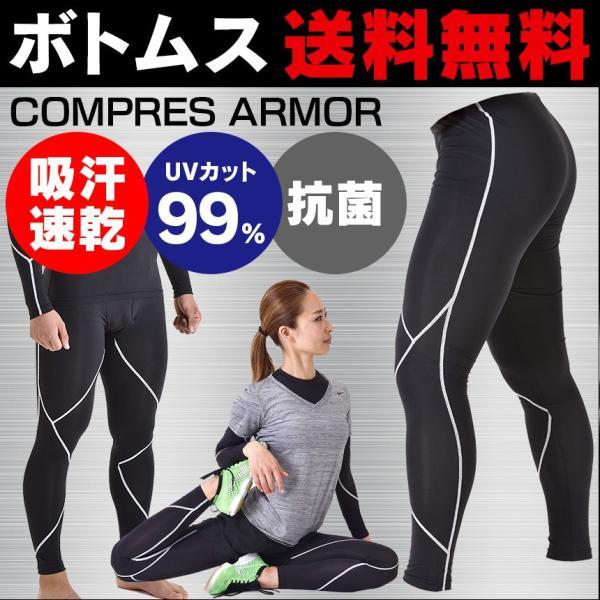 コンプレッションインナー メンズ レディース 男性 女性 速乾 着圧パンツ ロング 加圧 ランニング スポーツ ウォーキング フットサル コンプレッションウェア|wide02