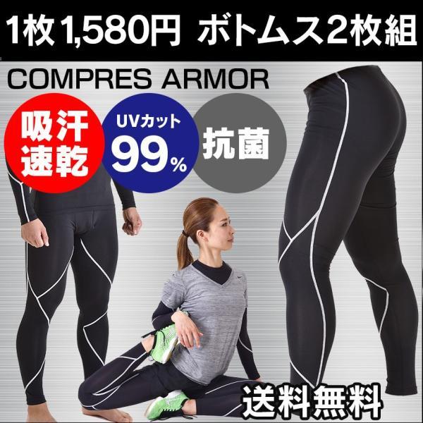 コンプレッションインナー メンズ レディース 男性 女性 速乾 着圧パンツ ロン グ 加圧 ランニング スポーツ ウォーキング フットサル コンプレッションウェア|wide02